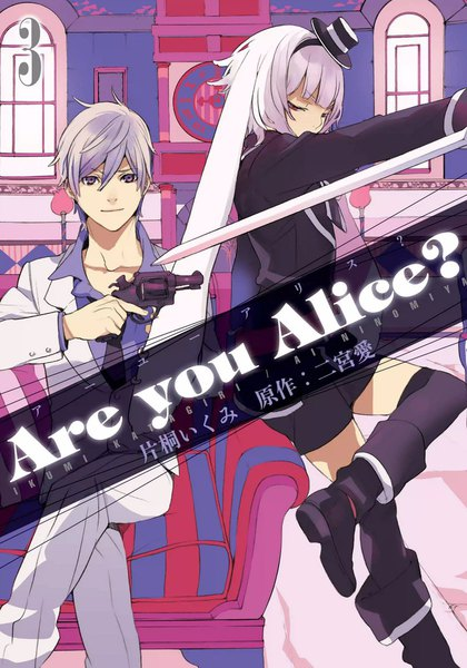 Are you alice? 3巻 - 漫画