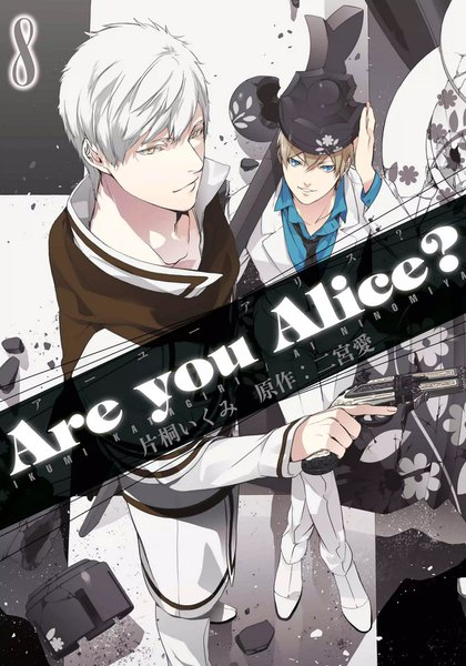 Are you alice? 8巻 - 漫画