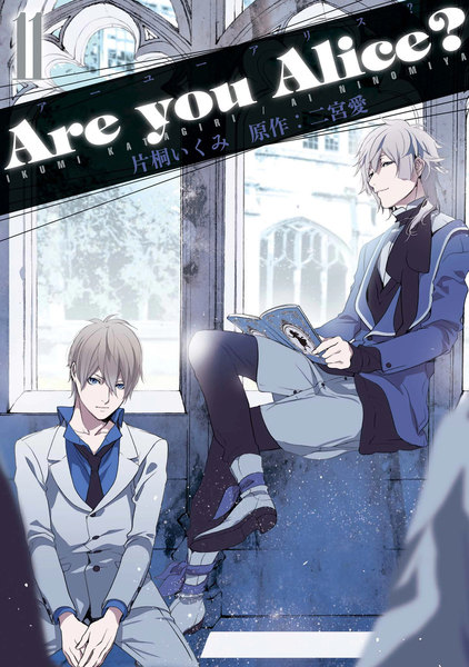 Are you alice? 11巻 - 漫画
