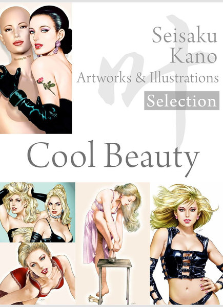 叶精作 作品集1(分冊版 1/3)Seisaku Kano Artworks & illustrations Selection「Cool Beauty」