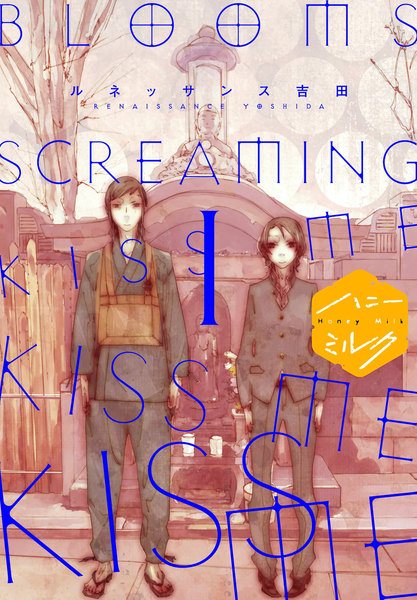 BLOOMS SCREAMING KISS ME KISS ME KISS ME 分冊版 1巻 - 漫画