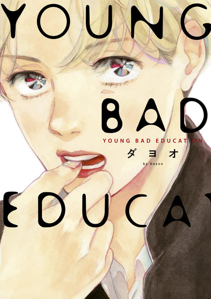 【割引版】YOUNG BAD EDUCATION - 漫画
