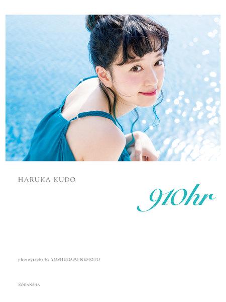 工藤晴香写真集『910hr』(電子版だけの特典カットつき)
