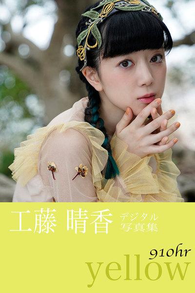 工藤晴香『910hr-yellow』電子オリジナル写真集