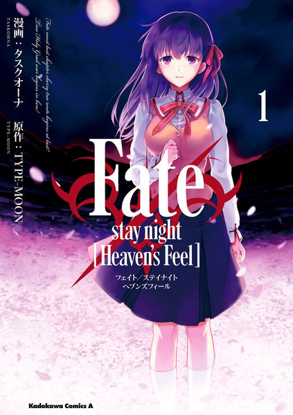 Fate/stay night [Heaven's Feel]1巻 - 漫画