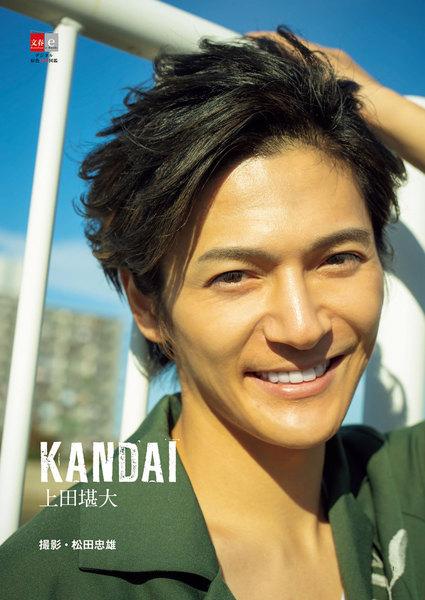 上田堪大「KANDAI」デジタル原色美男図鑑(文春e-Books)