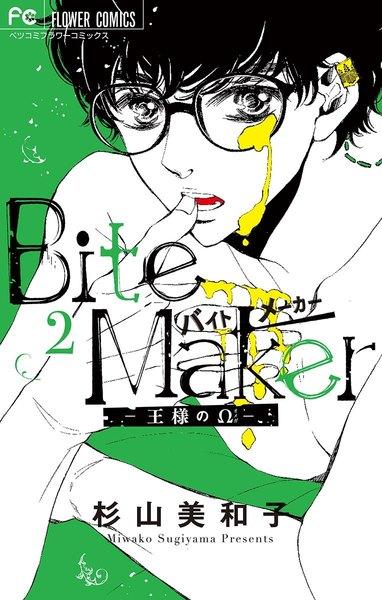 Bite Maker: バイトメーカー2巻