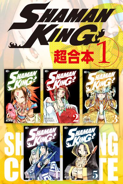 SHAMAN KING 超合本版