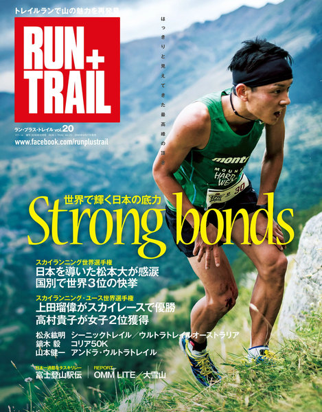 RUN + TRAIL Vol.20