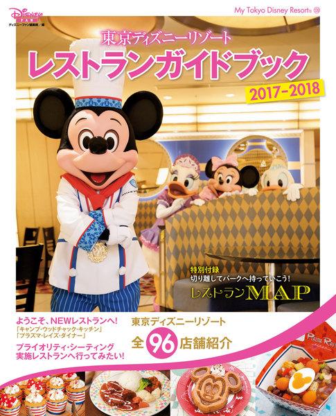 東京ディズニーリゾートレストランガイドブックについてはこちら