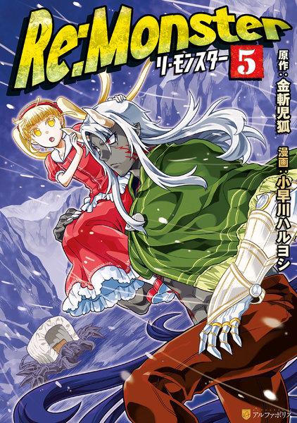 Re:Monster(リモンスター)5巻