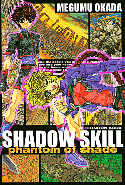 SHADOW SKILL phantom of shade - 漫画