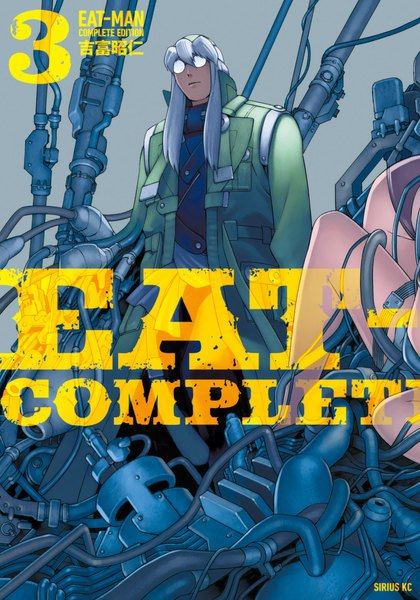 EAT-MAN COMPLETE EDITION 3巻 - 漫画