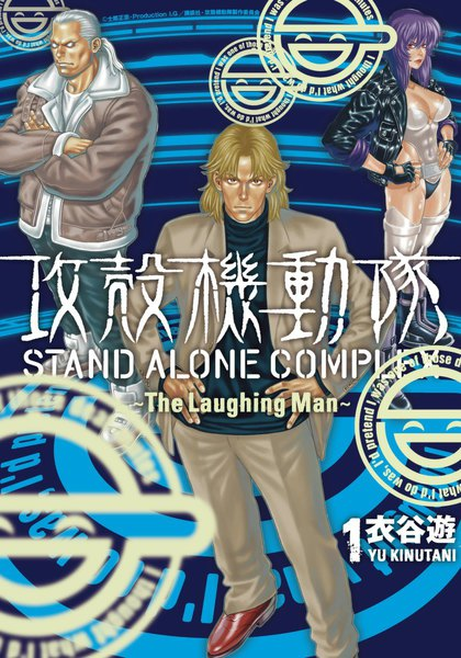 攻殻機動隊 STAND ALONE COMPLEX ~The Laughing Man~ 1巻 - 漫画
