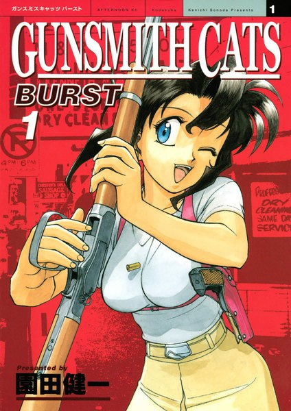 GUNSMITH CATS BURST 1巻 - 漫画