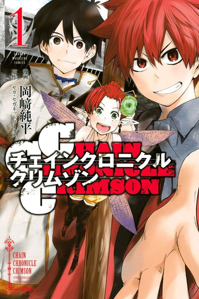 CHAIN CHRONICLE CRIMSON 1巻 - 漫画