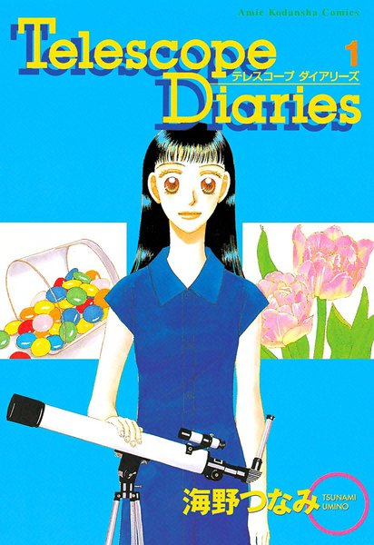 Telescope Diaries 1巻 - 漫画
