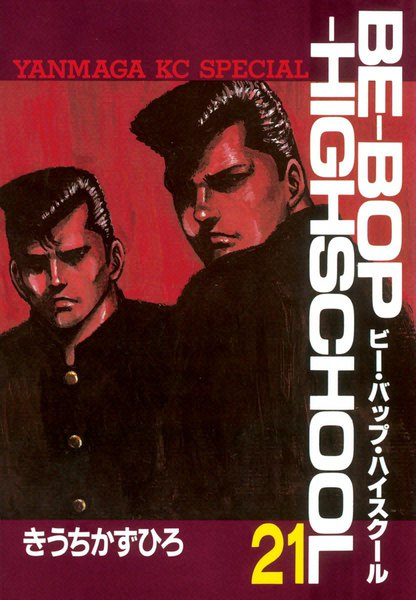 BE-BOP-HIGHSCHOOL 21巻 - 漫画