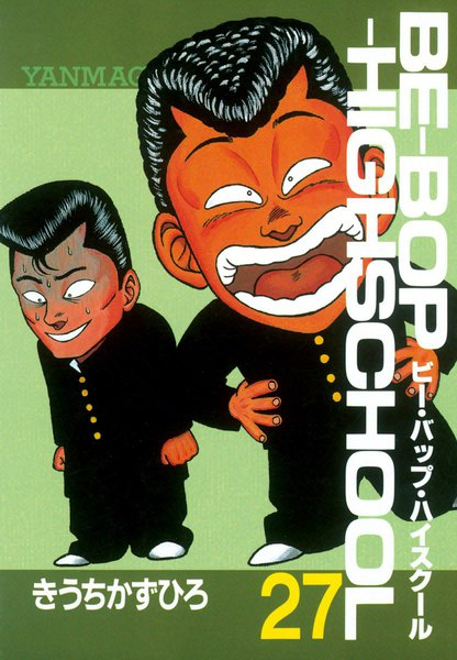 BE-BOP-HIGHSCHOOL 27巻 - 漫画