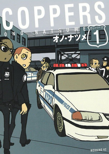 COPPERS[カッパーズ] 1巻 - 漫画