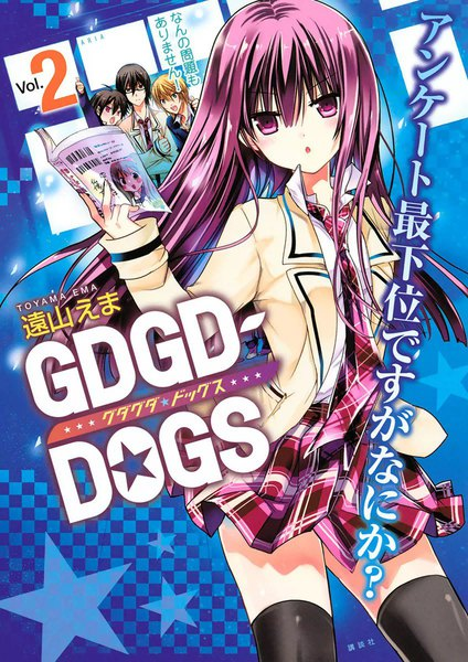 GDGD-DOGS 2巻 - 漫画