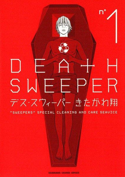 「デス・スウィーパー」1巻 を無料で読んでみる^^