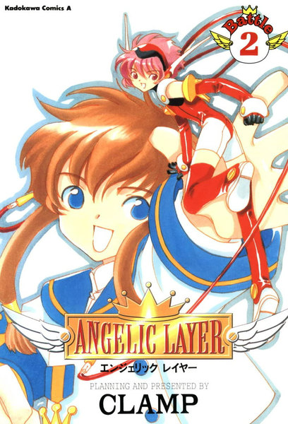 ANGELIC LAYER 2巻 - 漫画
