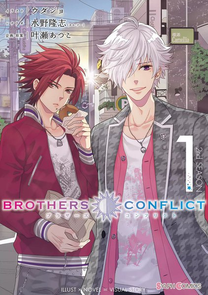 BROTHERS CONFLICT 2nd SEASON 1巻 - 漫画