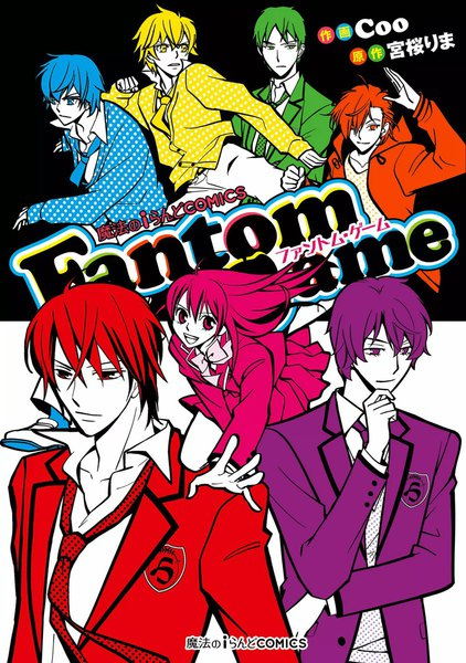 Fantom Game - 漫画