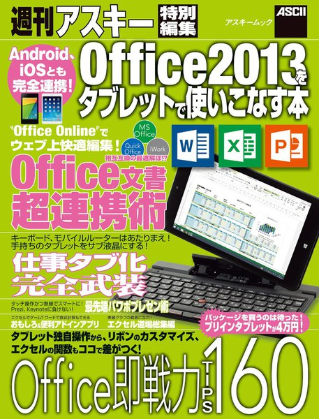 Android、iOSとも完全連携! Office2013をタブレットで使いこなす本