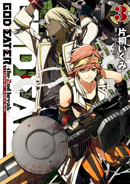 GOD EATER -the 2nd break- - 漫画