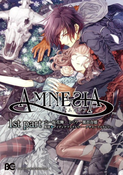 AMNESIA 1st part - 漫画