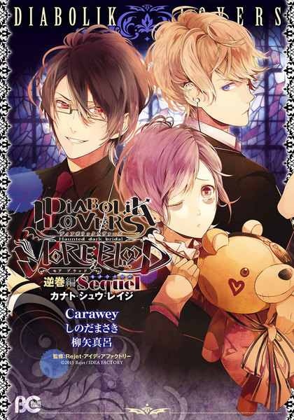 DIABOLIK LOVERS MORE,BLOOD 逆巻編 Sequel カナト・シュウ・レイジ - 漫画