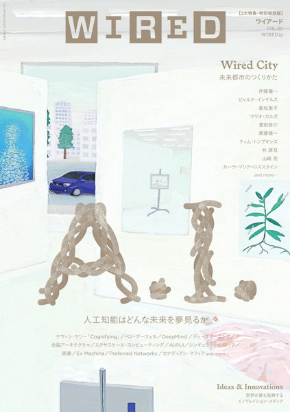 WIRED(ワイアード) Vol.20