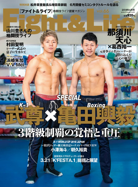 Fight&Life(ファイト&ライフ) 2018年6月号