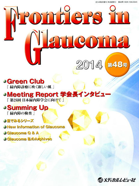 Glaucoma Q&A (Q1)OCT緑内障 (Q2)OCT緑内障