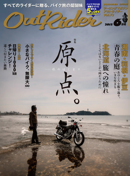 Out Rider 2015年6月号(vol.72)