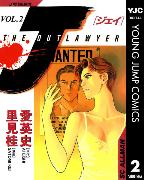 J THE OUTLAWYER 2巻 - 漫画