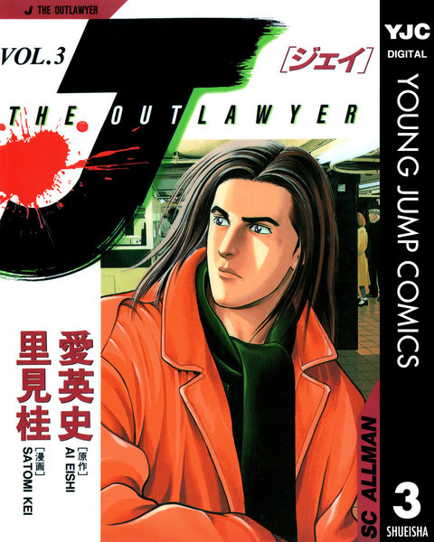 J THE OUTLAWYER 3巻 - 漫画