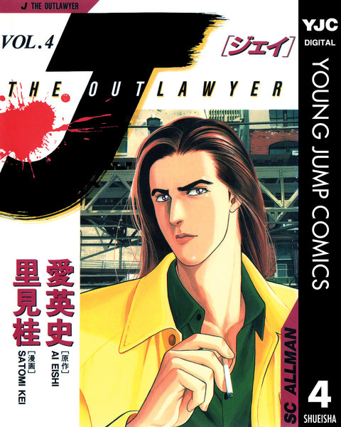 J THE OUTLAWYER 4巻 - 漫画
