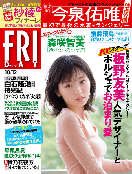 FRIDAY 2018年10月12日号(9月28日発売)