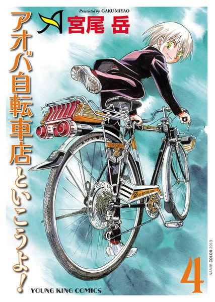 アオバ自転車店といこうよ!4巻