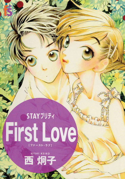 STAYプリティ FirstLove - 漫画