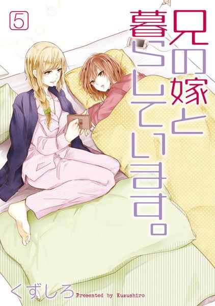 ≪【eBookJapan限定特典付き】兄の嫁と暮らしています。 5巻の無料試し読み&購入はコチラヽ(○´w`○)ノ≫