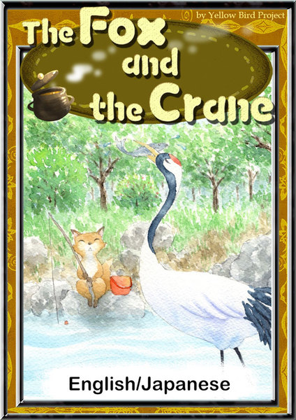 The Fox and the Crane 【English/Japanese versions】