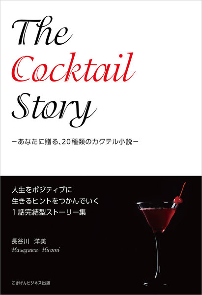 【掌編】The Cocktail Story