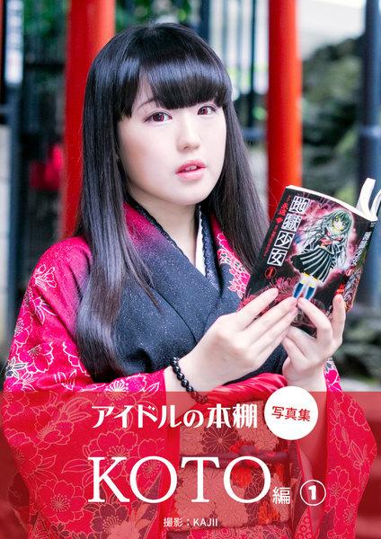 アイドルの本棚デジタル写真集 KOTO編
