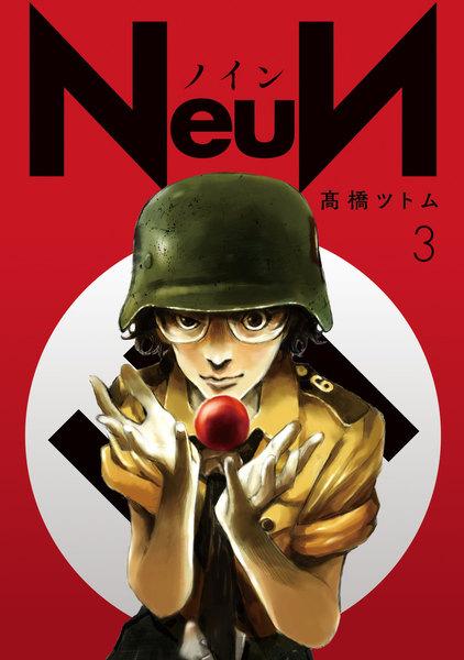≪NeuN 3巻の無料試し読み&購入はコチラヽ(○´w`○)ノ≫