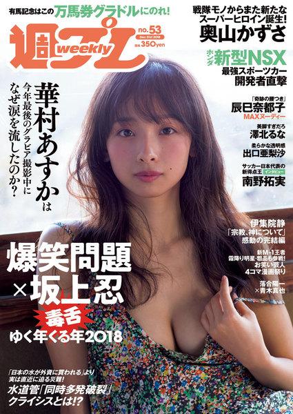 週プレ12月31日号No.53(2018年12月17日発売)