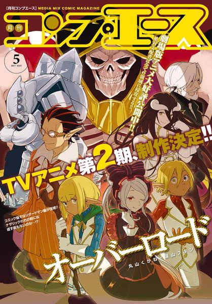 コンプエース 2017年5月号(3月25日発売)